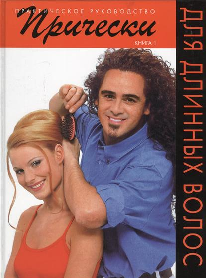Прически для длинных волос Кн.1 Практ. рук-во от Читай-город