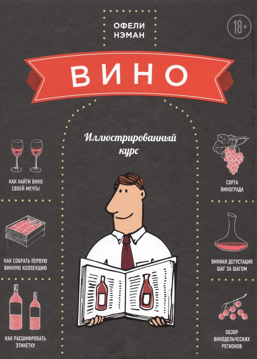 Нэман О. Вино. Иллюстрированный курс эксмо идеальная хозяйка полный иллюстрированный курс