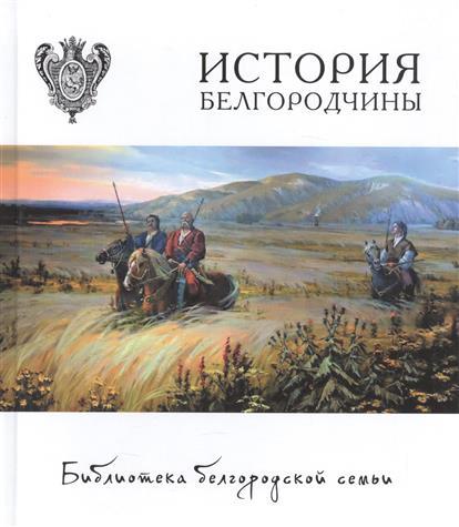 История Белгородчины. Том 1