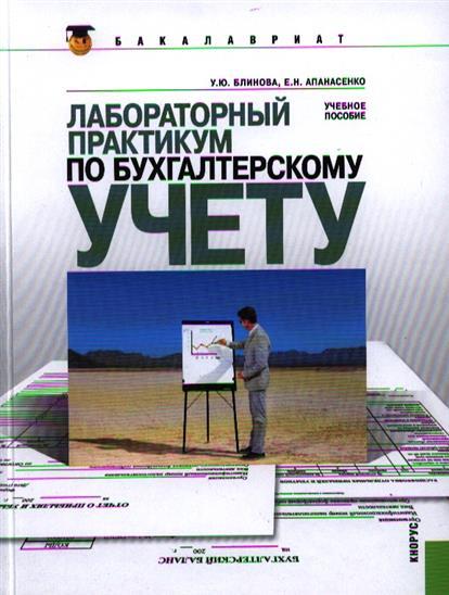 Блинова У., Апанасенко Е. Лабораторный практикум по бухгалтерскому учету. Второе издание, переработанное