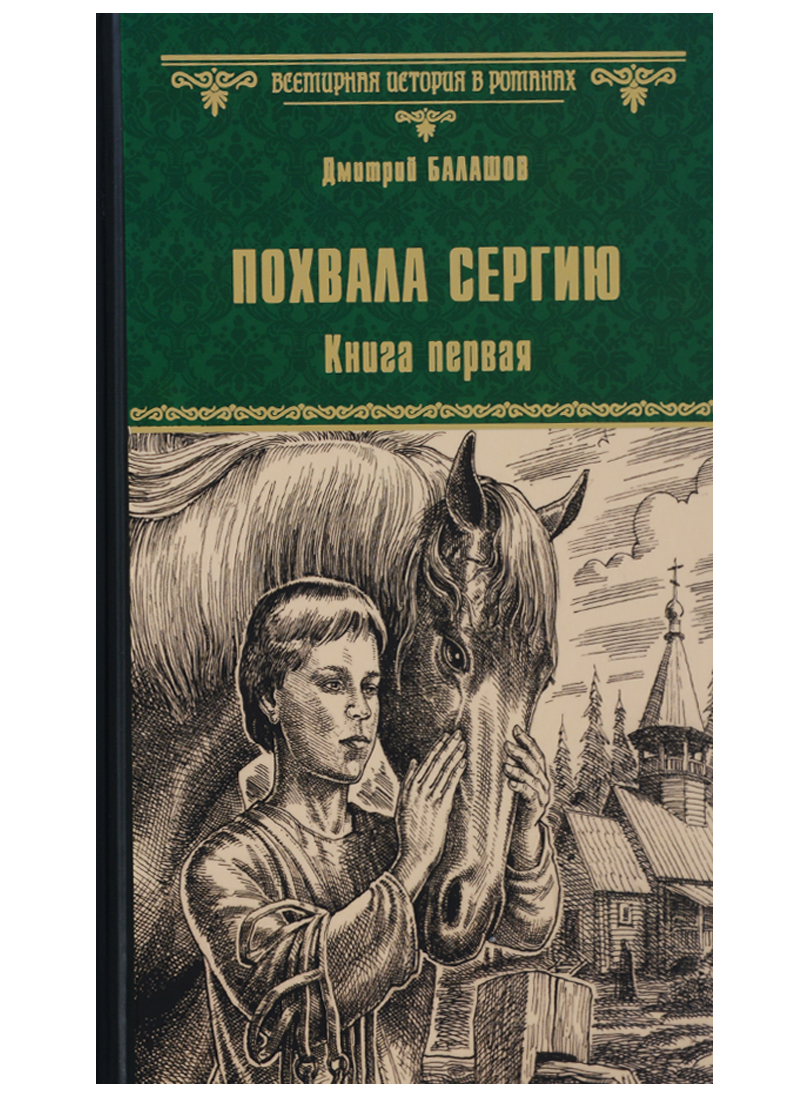 Балашов Д. Похвала Сергию. Книга первая