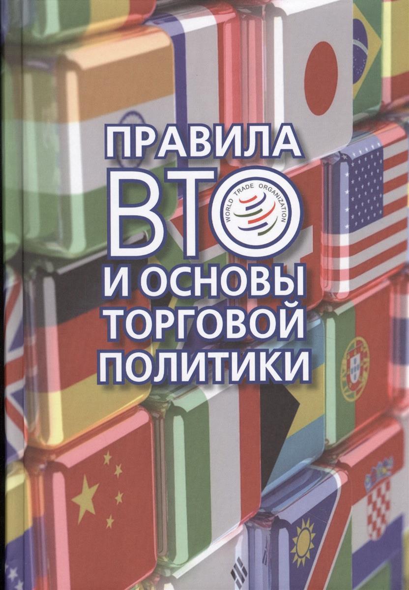 Правила ВТО и основы торговой политики от Читай-город