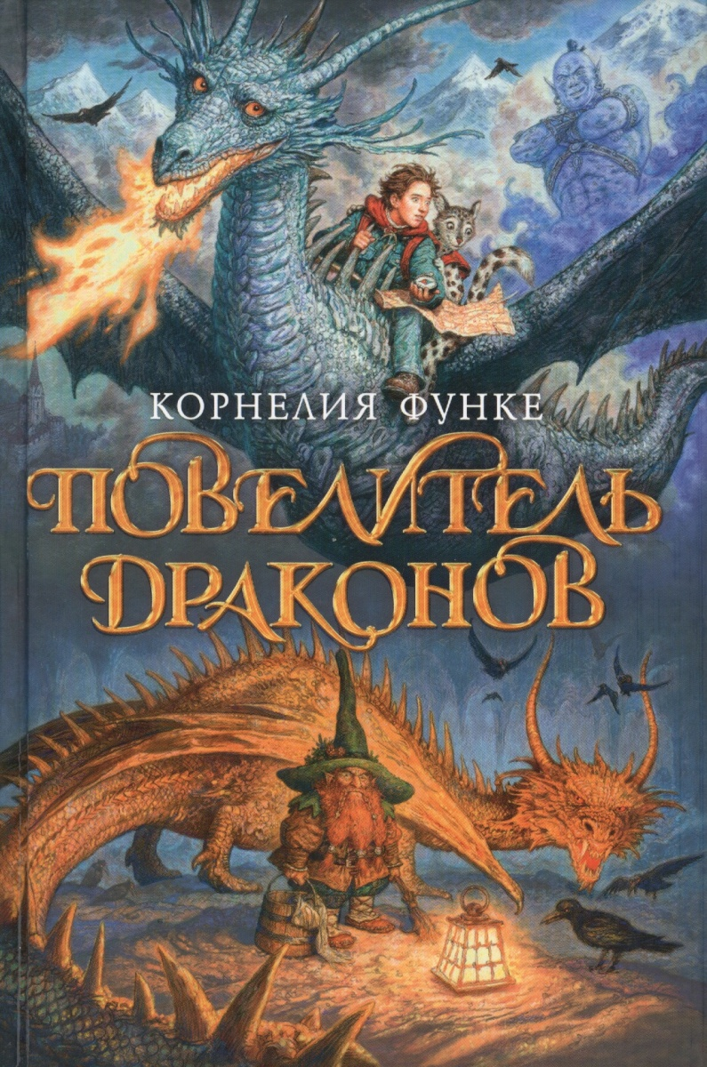 Функе К. Повелитель драконов функе к бесшабашный книга 2 живые тени