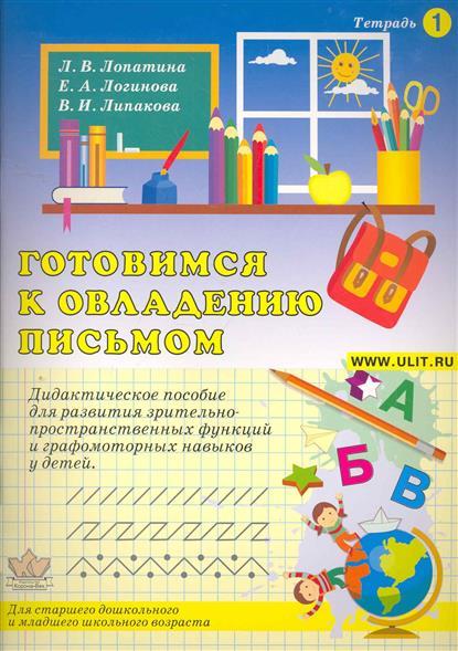 Лопатина Л., Логинова Е. и др. Готовимся к овладению письмом Тетрадь 1 Дидакт. пособие