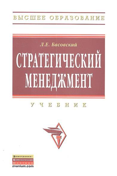 Басовский Л.: Стратегический менеджмент. Учебник