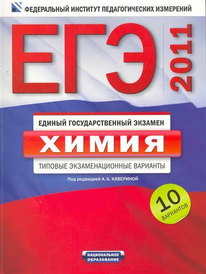 ЕГЭ-2011 Химия Типовые экз. варианты 10 вар.