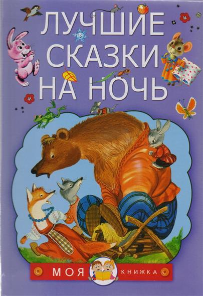 Маршак С., Сутеев В., Коваль Ю. и др. Лучшие сказки на ночь