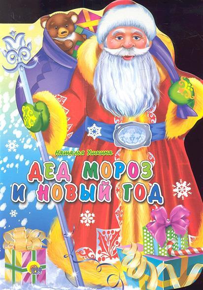 Ушкина Н.: Дед Мороз и Новый год