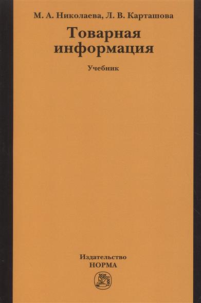 Николаева М., Карташова Л. Товарная информация лекции товар товарная политика
