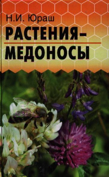 Растения-медоносы