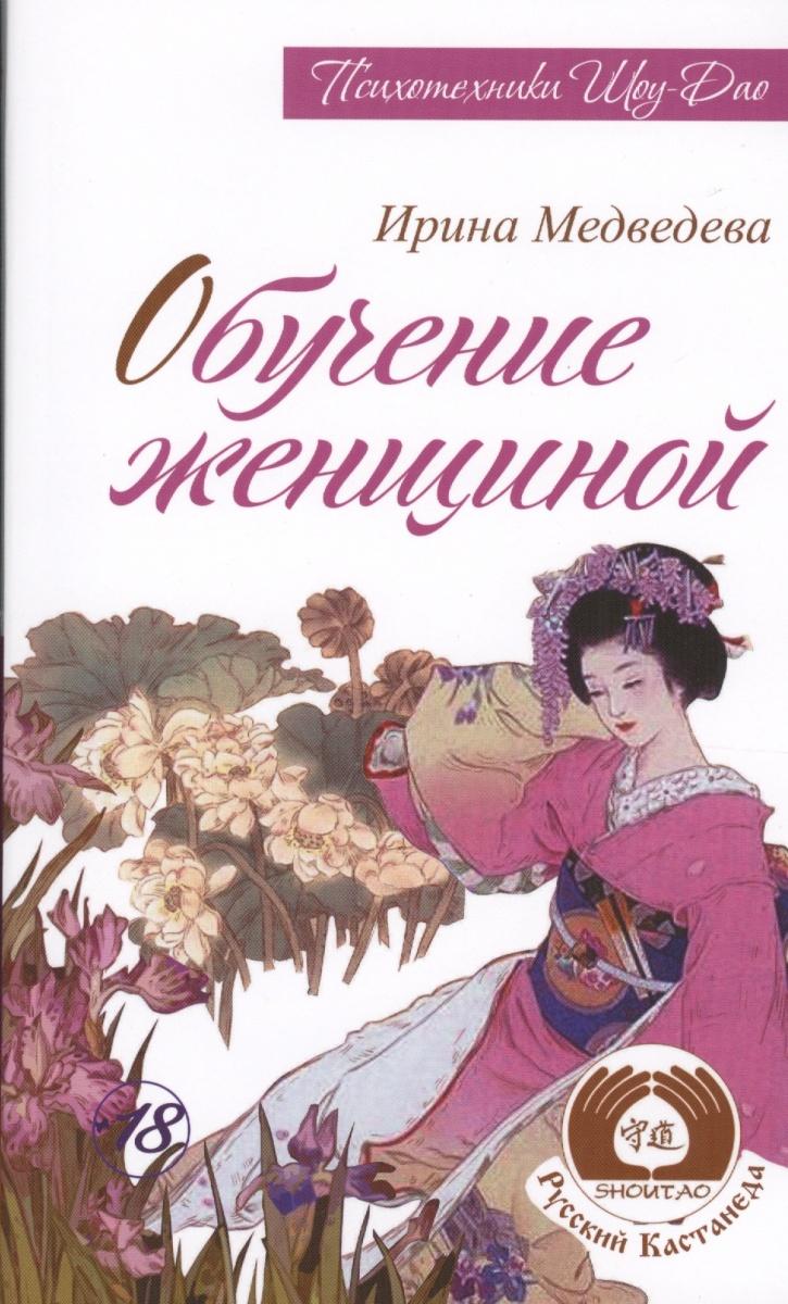Медведева И. Обучение женщиной медведева ирина обучение у воды
