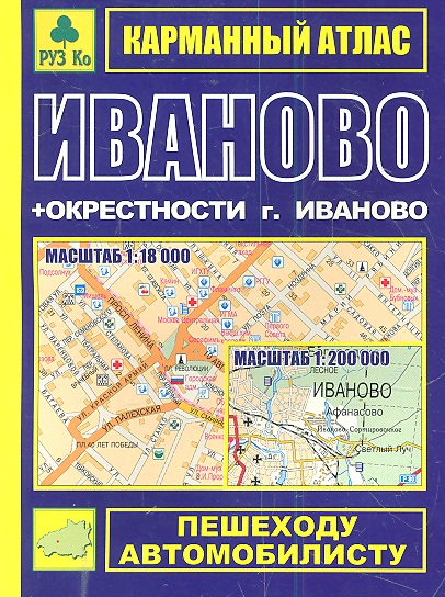 Карманный атлас Иваново +окрестн. г. Иваново от Читай-город