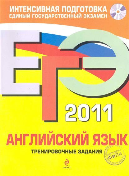 ЕГЭ 2011 Английский язык Трениров. задания