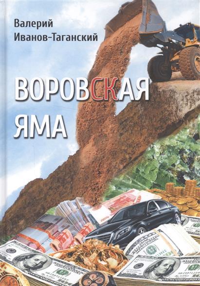 Иванов-Таганский В. Воровская яма александр куприн яма