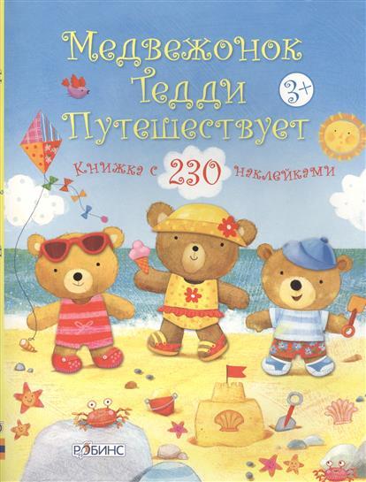 Брукс Ф. Медвежонок Тедди путешествует. Книжка с 230 наклейками книги издательство махаон медвежонок тедди