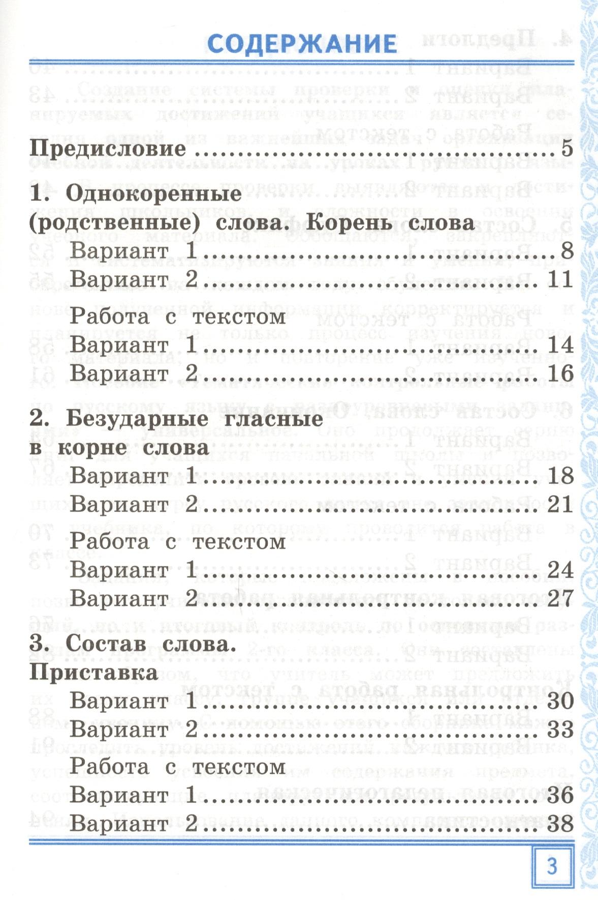 Контрольные работы по русскому языку игнатьева 2 класс скачать