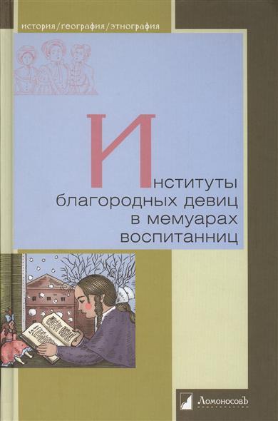 Институт благородных девиц в мемуарах воспитанниц