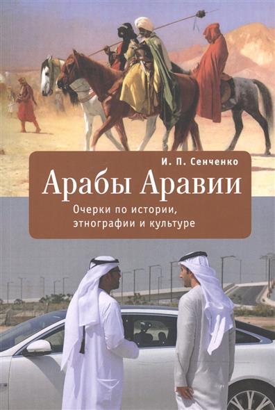 Арабы Аравии: Очерки по истории, этнографии и культуре