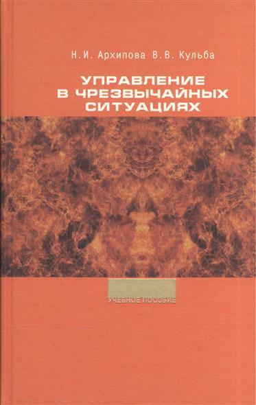 Архипова Н., Кульба В. Управление в чрезвычайных ситуациях. Учебное пособие