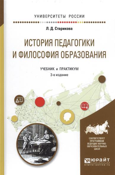 Старикова Л. История педагогики и философия образования. Учебник и практикум цена