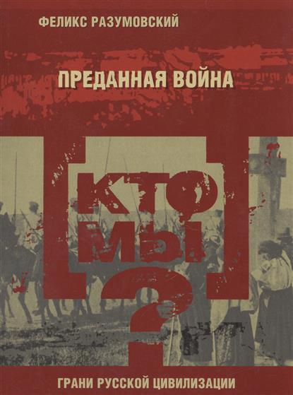 Разумовский Ф. Кто мы? Преданная война. Россия в Первой мировой войне