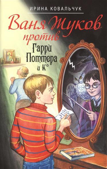 Ковальчук И. Ваня Жуков против Гарри Поттера и К: Книга 1. Ваня Жуков против... (комплект из 2 книг) г к жуков воспоминания и размышления комплект из 2 книг