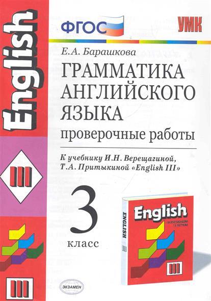 Грамматика англ. яз. 3 кл Провер. работы