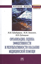 Организация, оценка эффективности и результативности оказания медицинской помощи. Монография
