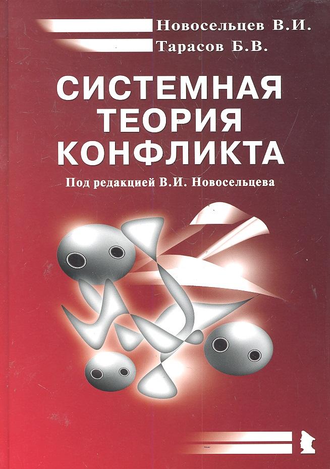 Новосельцев В., Тарасов Б. Системная теория конфликта родневич б нелинейная теория электронной эмиссии