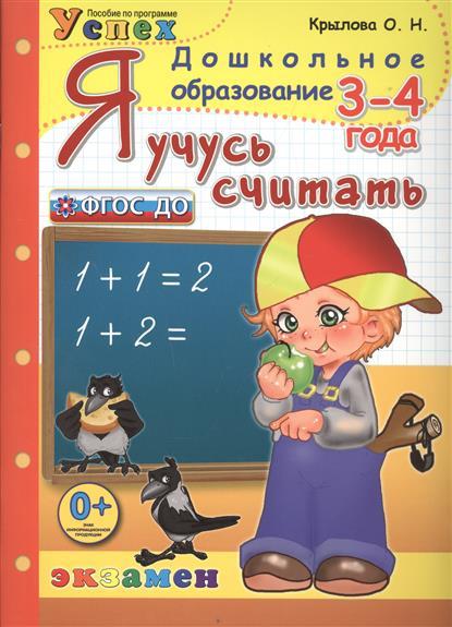 Крылова О. Я учусь считать. 3-4 года. Пособие по программе Успех е в колесникова математика я начинаю считать 3 4 года
