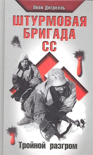 Штурмовая бригада СС. Тройной разгром.