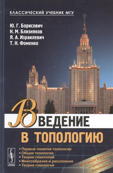 Борисович Ю.: Введение в топологию