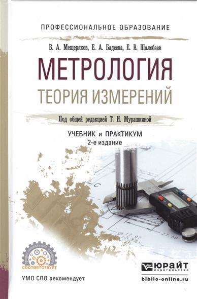 Электронные Учебники Для Спо