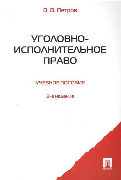 Уголовно-исполнительное право Учеб. пос.