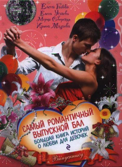 Табова Е., Усачева Е., Северская М. и др. Самый романтичный выпускной бал