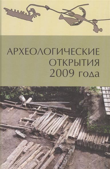 Археологические открытия 2009 года