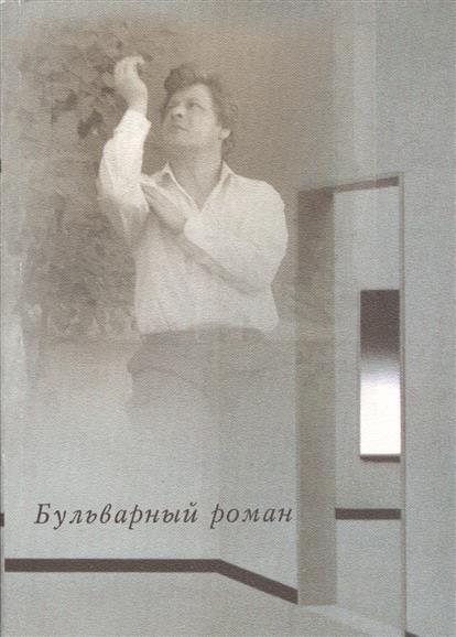 Ладогин В. Бульварный роман. Исповедь алкоголика вячеслав ладогин спички