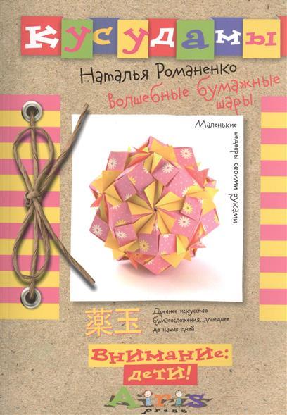 Романенко Н. Кусудамы. Волшебные бумажные шары