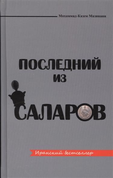 Мазинани М.-К. Последний из Саларов. Роман бирн майкл последний подарок роман