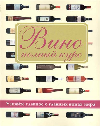 Вино Полный курс