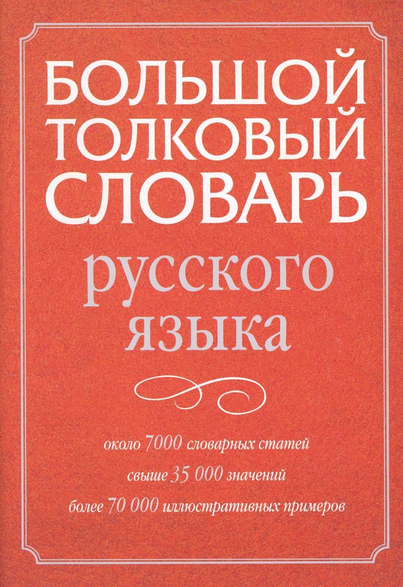 Дмитриев Д.: Толковый словарь русского языка. Около 7000 словарных статей. Свыше 35 000 значений. Более 70 000 иллюстративных примеров