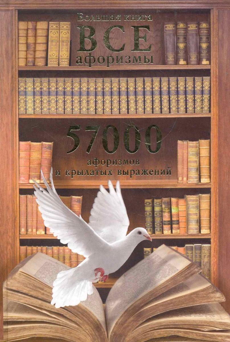 Большая книга Все афоризмы 57000 афоризмов и крылатых выражений