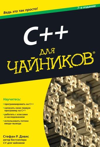 Дэвис С. C++ для чайников. 7-е издание c语言上机实验指导