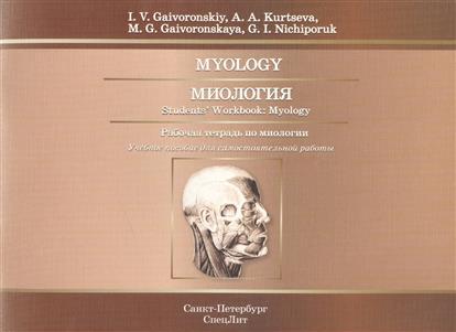 Gaivoronskiy I., Kurtseva A., Gaivoronskaya M., Nichiporuk G. Myology. Миология. Students` Workbook: Myology. Рабочая тетрадь по миологии. Учебное пособие для самостоятельной работы (на английском языке)