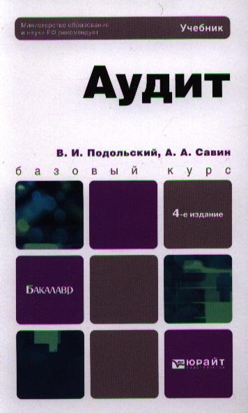 Подольский В.: Аудит. Учебник для бакалавров. 4-е издание, переработанное и дополненное