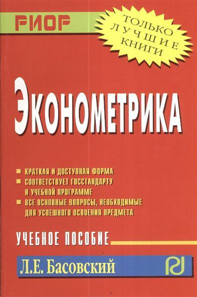 Эконометрика Уч. пос. карман.формат