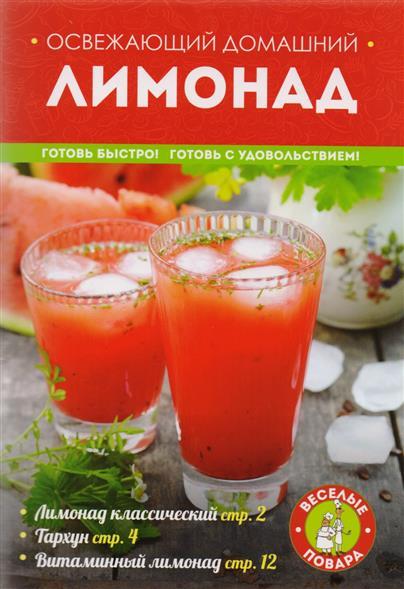 Братушева А. (ред.) Освежающий домашний лимонад ISBN: 9785699823048