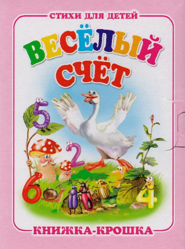 """Книга """"Веселый счет"""". Книжка-крошка с замочком. Красникова И."""