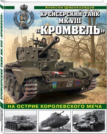 """Крейсерский танк MK.VIII """"Кромвель"""". На острие королевского меча"""