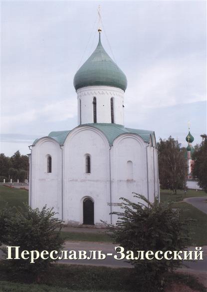 Переславль-Залесский от Читай-город